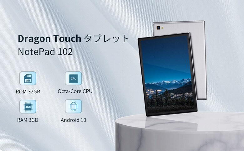 Dragon Touch NotePad 102 ストレージ