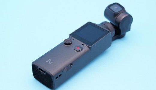 【FIMI PALM 3軸ジンバルカメラ レビュー】4K30fpsの高解像度撮影やスマホアプリとの連携もできる3軸ジンバルカメラ