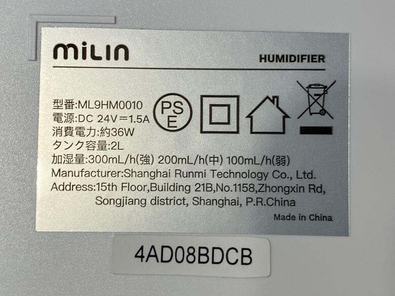 Milin 除菌加湿器 製品の仕様