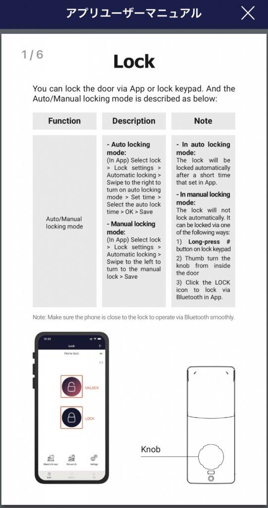 POPULIFEスマートキーボックス アプリユーザーマニュアル