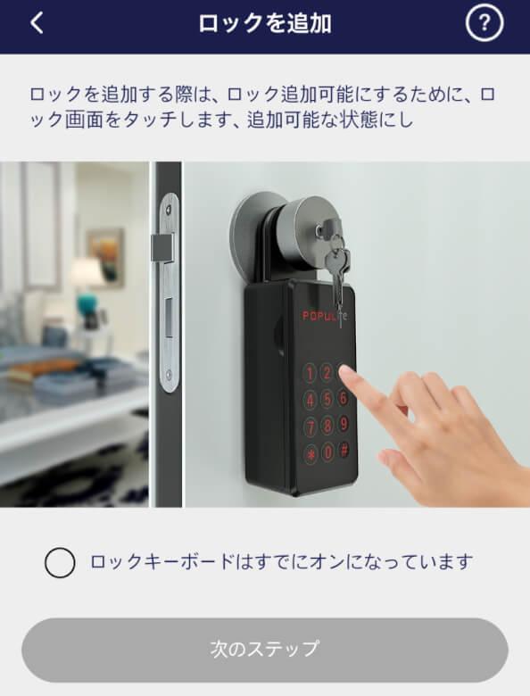 POPULIFEスマートキーボックス キーパッドをタッチ