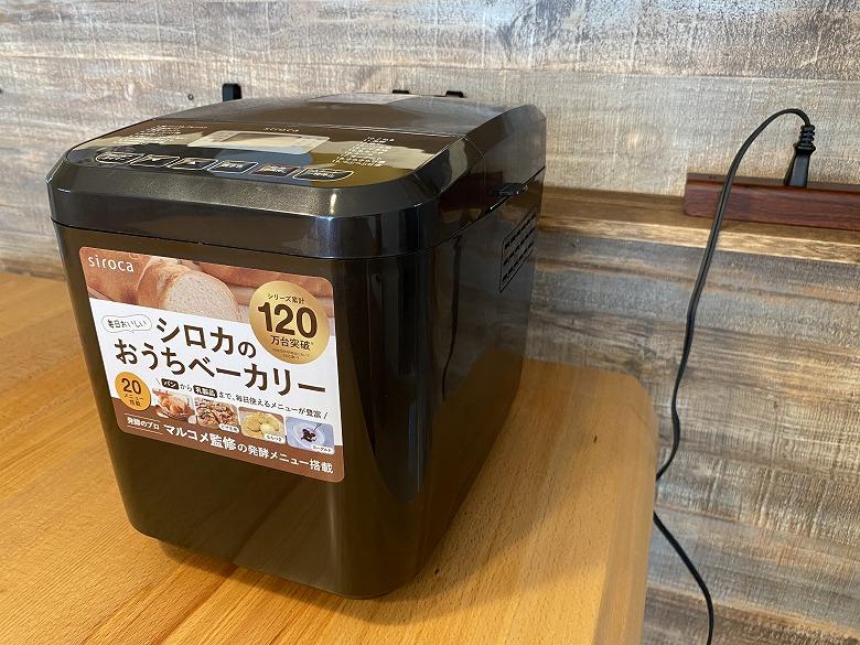 siroca おうちベーカリー SB-1D151 コンセントに接続