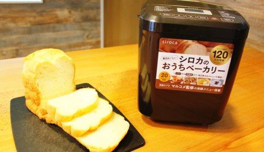 【siroca おうちベーカリー SB-1D151 レビュー】手作りパンや乳製品を手軽に調理できるコンパクトなホームベーカリー