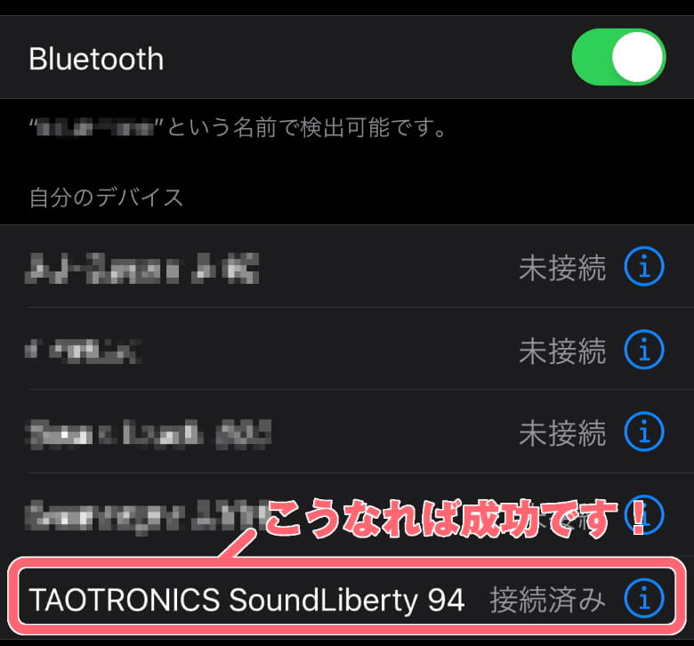 TaoTronics SoundLiberty 94 ペアリング成功