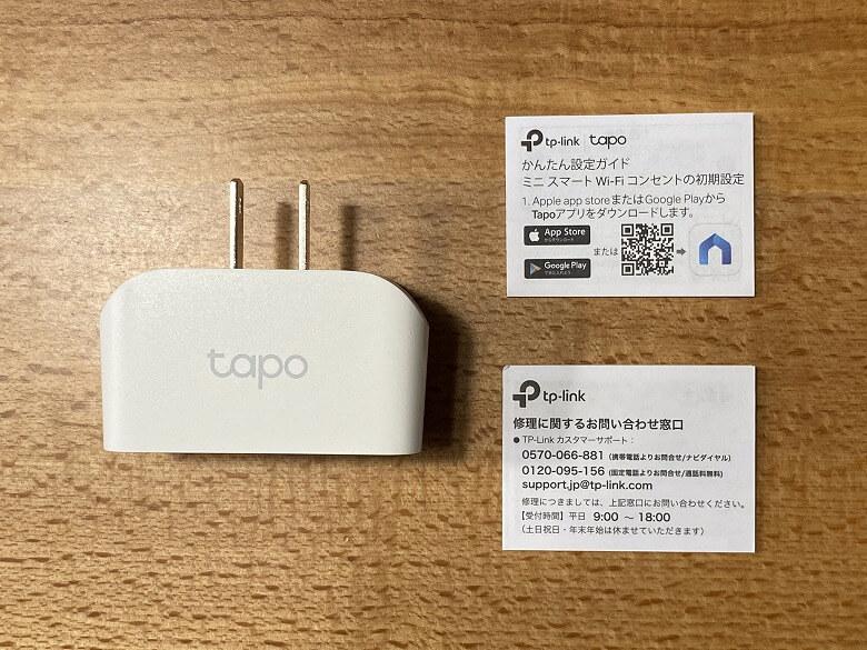 Tapo P105 同梱物