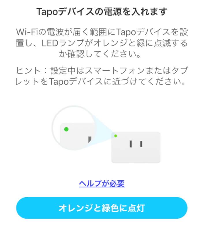 Tapo P105 ボタンタップ