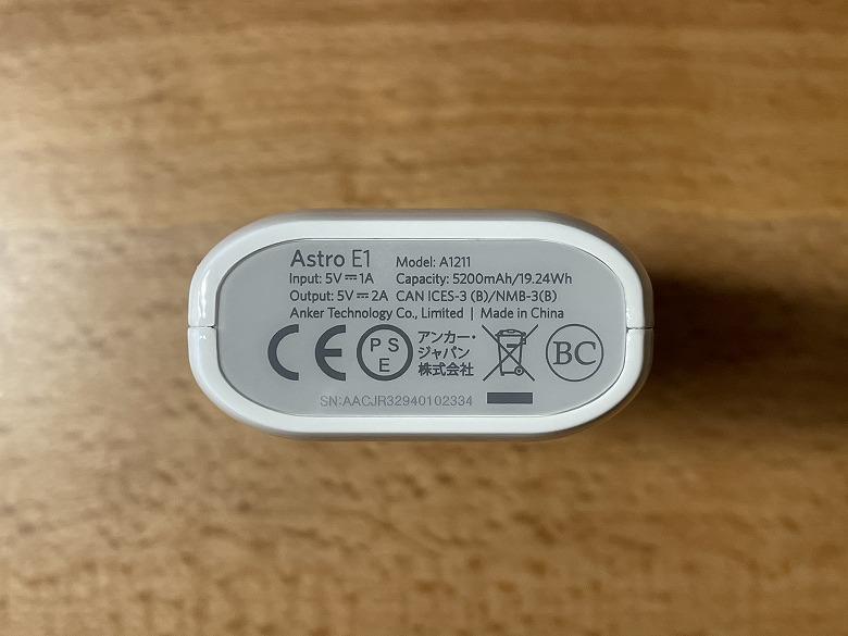 Anker Astro E1 5200 製品の仕様