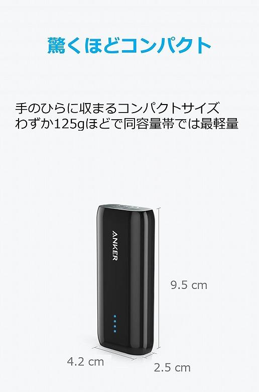 Anker Astro E1 5200 サイズ感