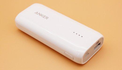 【Anker Astro E1 5200 レビュー】コンパクト&軽量で持ち運びやすさに特化した5200mAhモバイルバッテリー