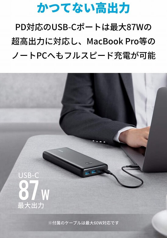 Anker PowerCore III Elite 25600 87W 高出力