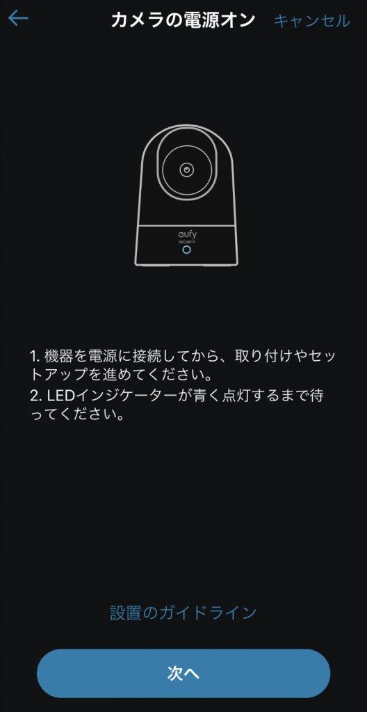 Eufy IndoorCam 2K Pan & Tilt カメラの電源ON