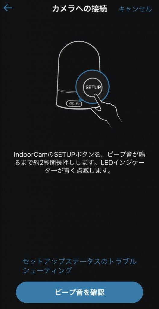Eufy IndoorCam 2K Pan & Tilt ビープ音を確認