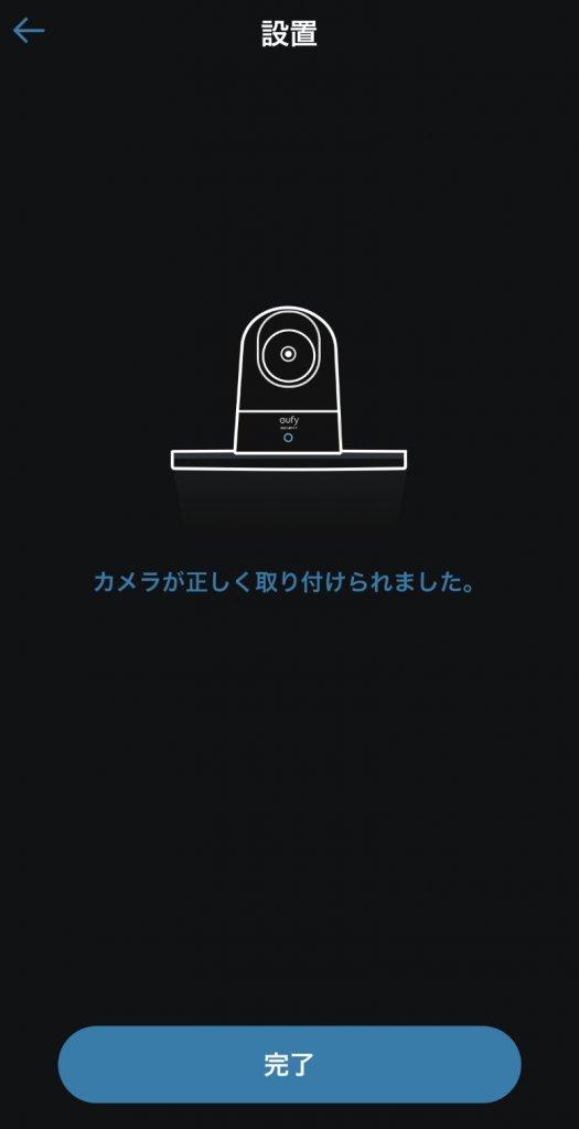 Eufy IndoorCam 2K Pan & Tilt 設定完了