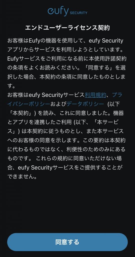 Eufy IndoorCam 2K Pan & Tilt エンドユーザーライセンス