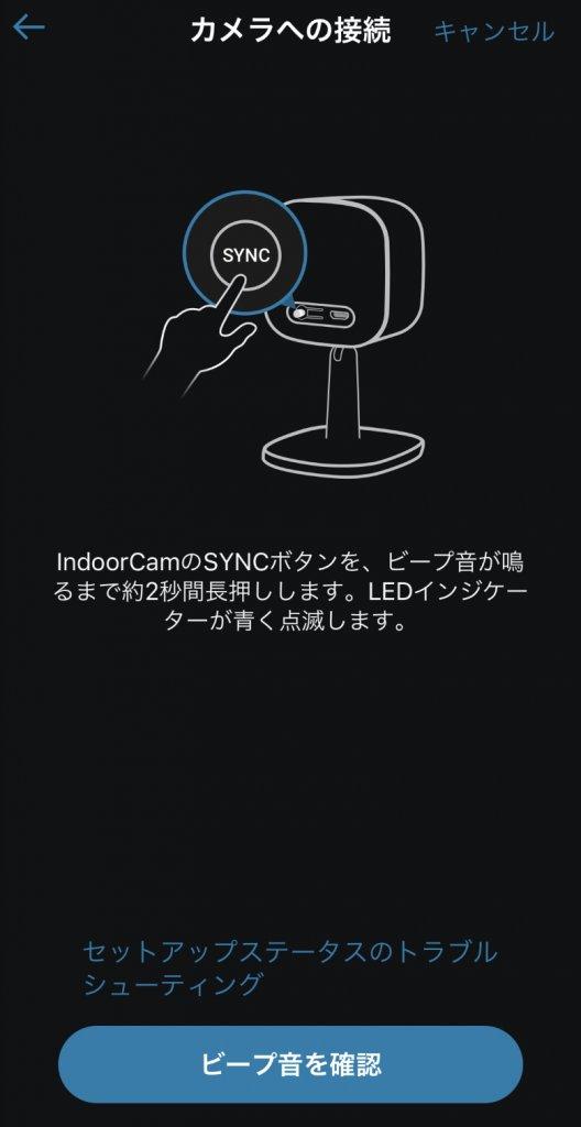 Eufy IndoorCam 2K ビープ音確認