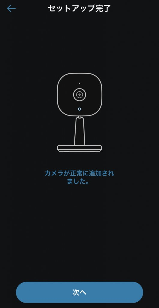 Eufy IndoorCam 2K セットアップ完了