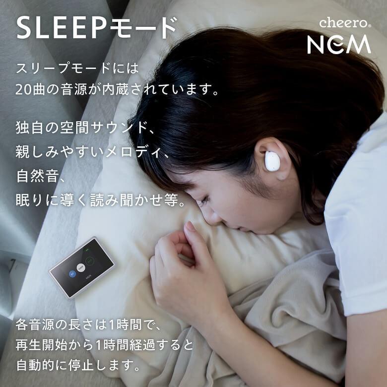 cheero NEM SLEEPモード
