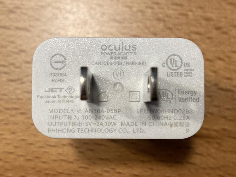 Oculus Quest 2 電源アダプター仕様