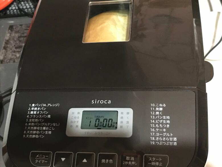 siroca おうちベーカリー SB-1D151 タイマー終了