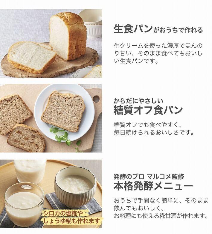 siroca おうちベーカリー SB-1D151 食パンなど