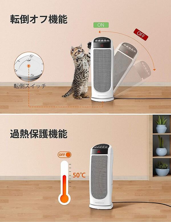 TaoTronics TT-HE004 転倒オフ機能と過熱保護機能
