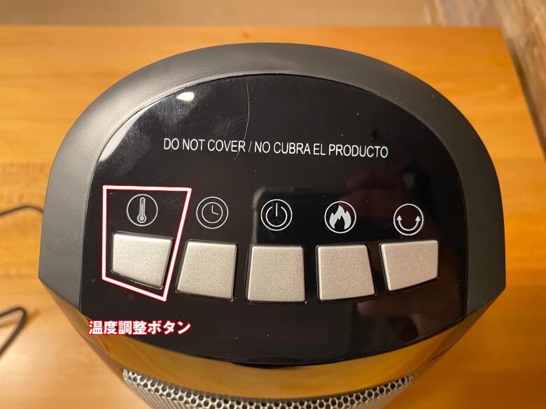 TaoTronics TT-HE004 温度調整ボタン