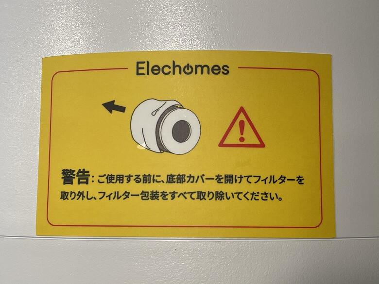 Elechomes 空気清浄機 警告