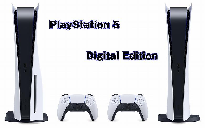 PlayStation 5 バリエーション