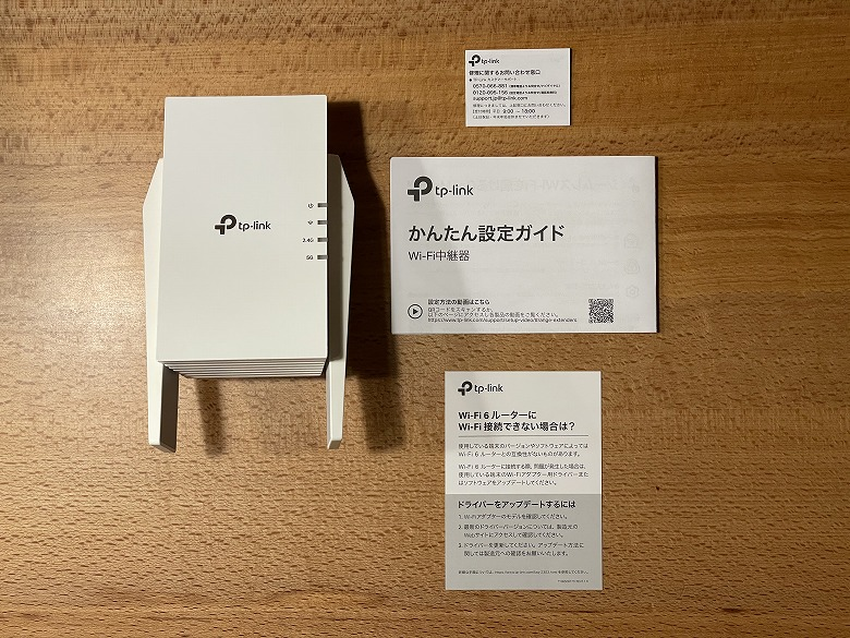 TP-Link RE605X 同梱物