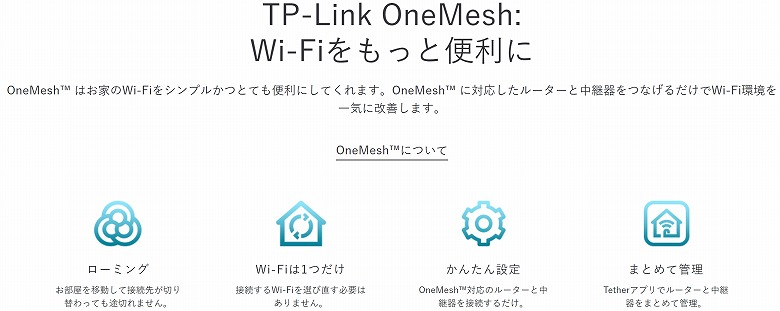 TP-Link RE605X OneMesh