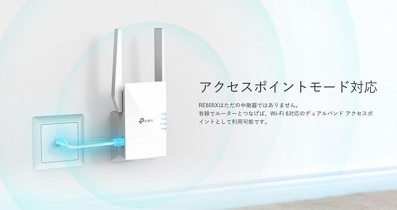 TP-Link RE605X アクセスポイントモード