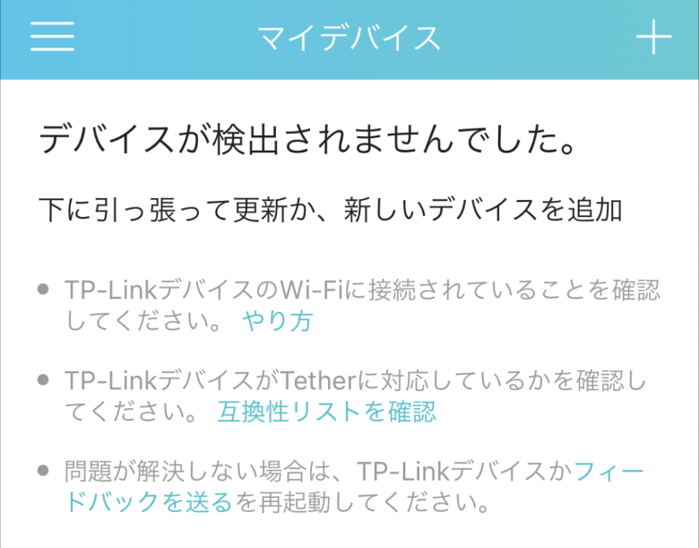 TP-Link RE605X +ボタン