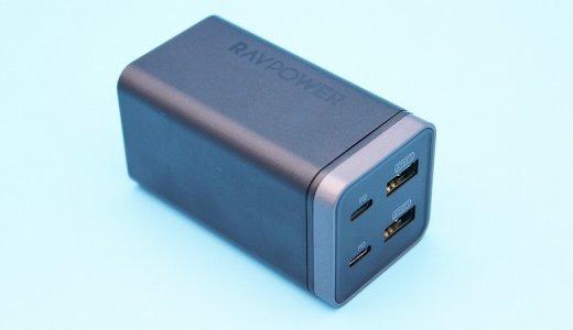 【RAVPower RP-PC136 レビュー】USB-CとUSB-Aポートを2つずつ搭載し最大65W高出力に対応したGaN急速充電器