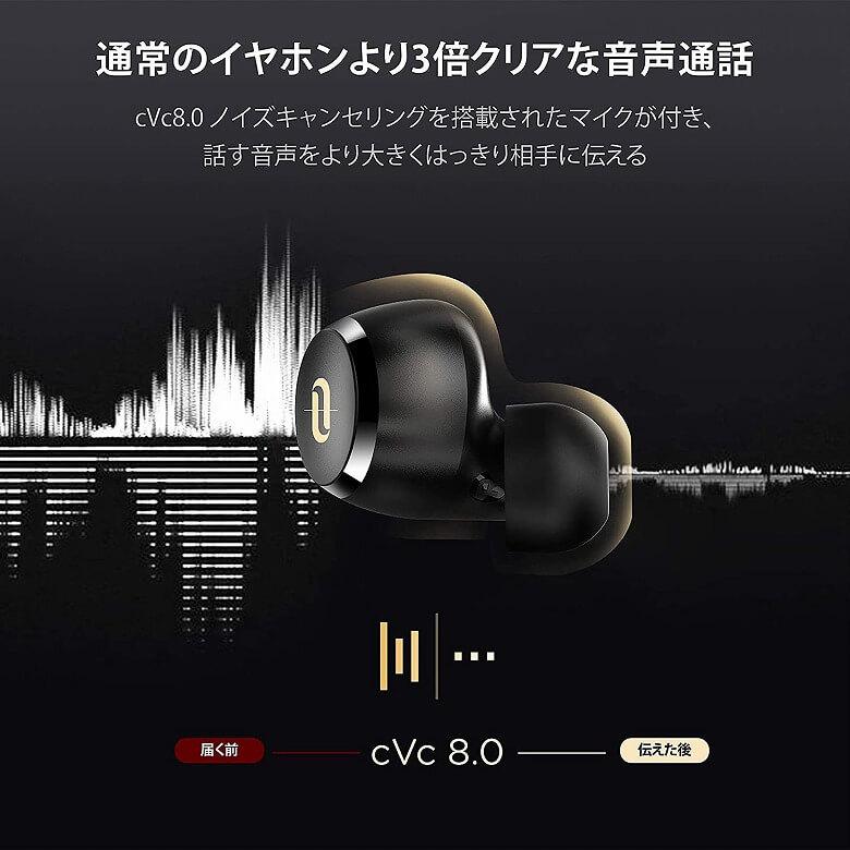 TaoTronics SoundLiberty 97 CVC8.0ノイズキャンセリング