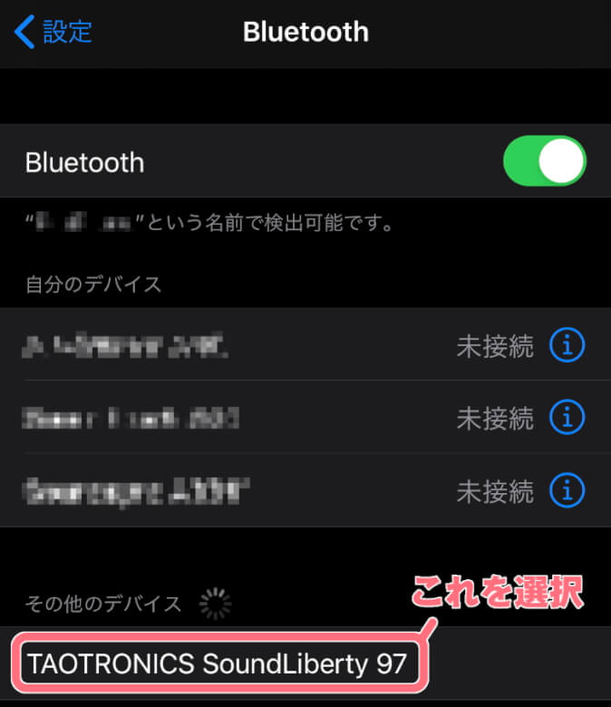 TaoTronics SoundLiberty 97 選択