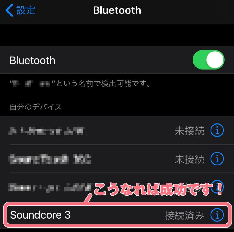 Anker Soundcore 3 ペアリング