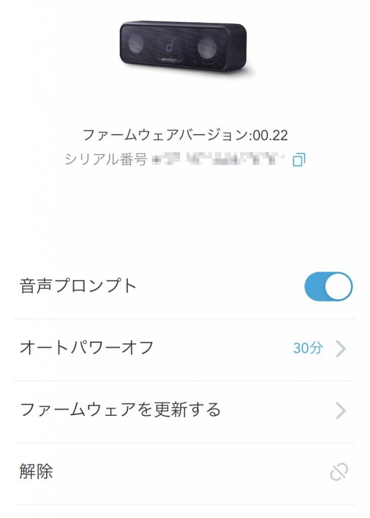 Anker Soundcore 3 アプリ設定