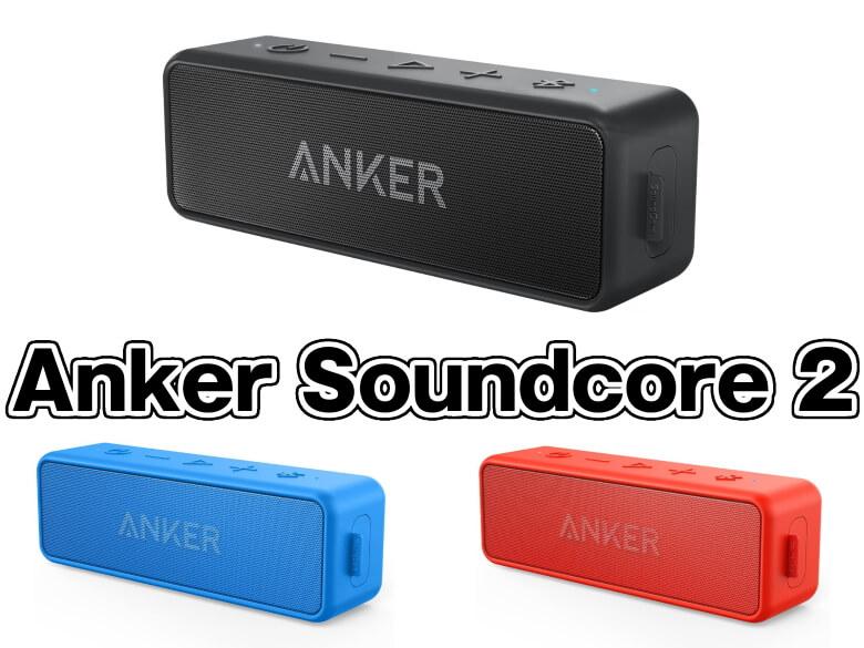 Anker Soundcore 3 Anker Soundcore 2と比較
