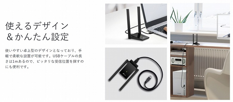TP-Link Archer T4U Plus コンパクト