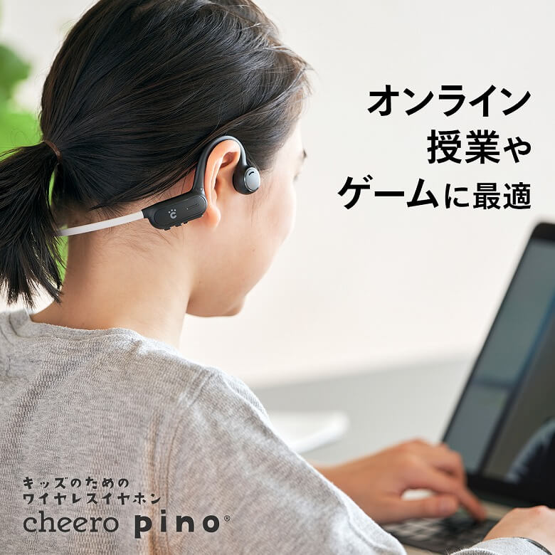 cheero pino オンライン授業やゲーム