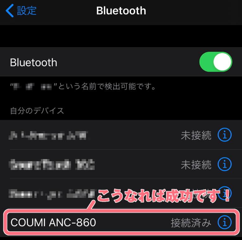 COUMI ANC-860 ペアリング完了