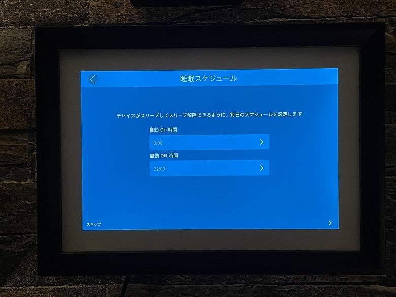 Dragon Touch Classic 10 スケジュール
