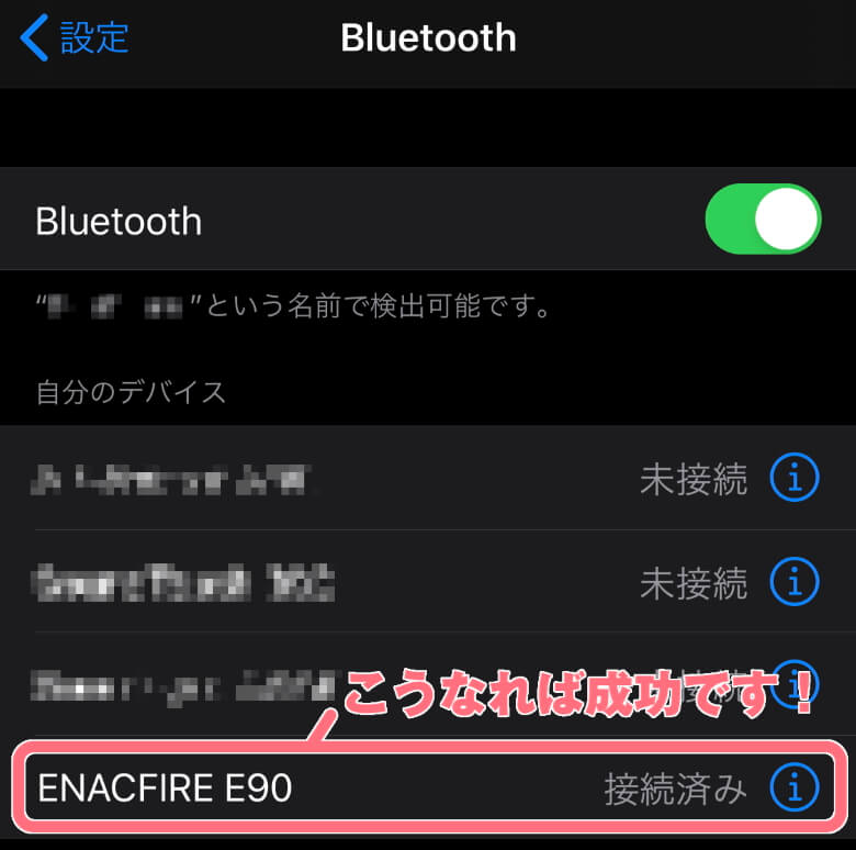 ENACFIRE E90 ペアリング