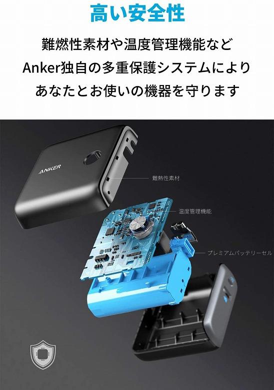 Anker PowerCore Fusion 10000 高い安全性