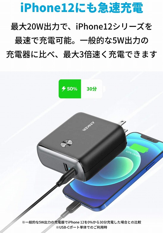 Anker PowerCore Fusion 10000 最新スマホを急速充電