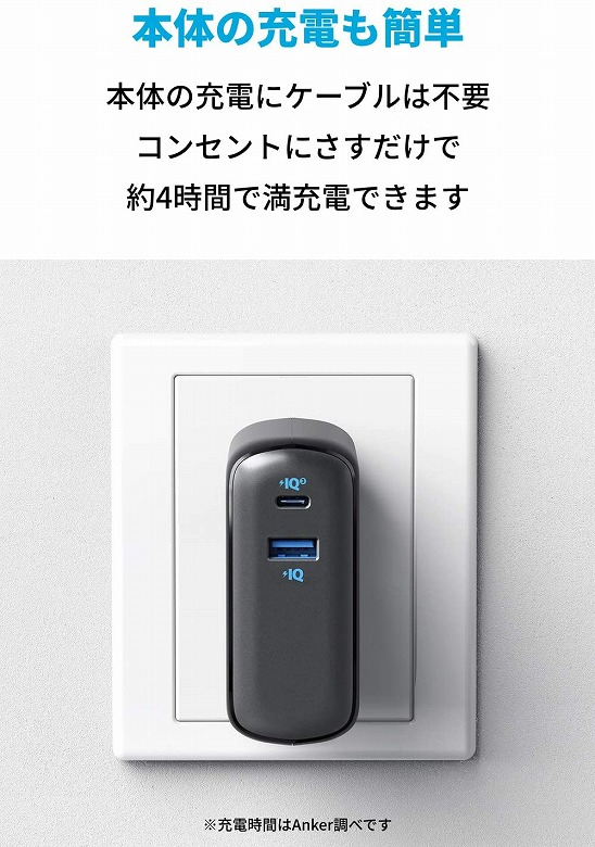 Anker PowerCore Fusion 10000 本体充電