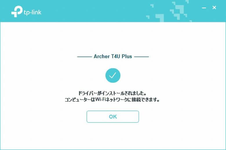 TP-Link Archer T4U Plus インストール完了