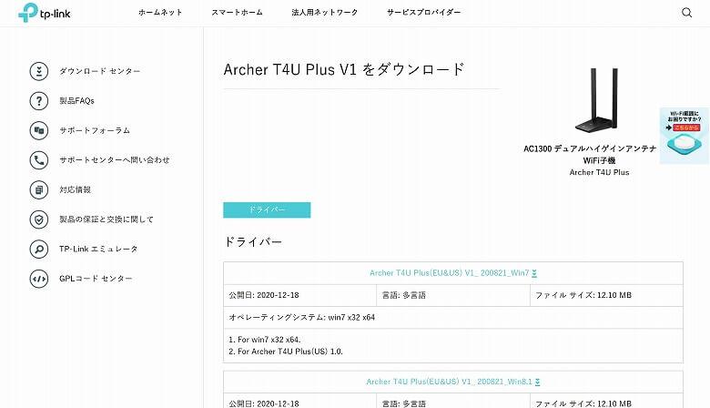 TP-Link Archer T4U Plus 公式サイト