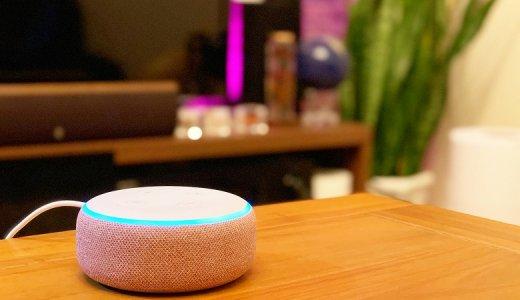 【Amazon Echo Dot 第3世代 レビュー】エントリーモデルに最適!小さくて可愛いAlexa搭載スマートスピーカー