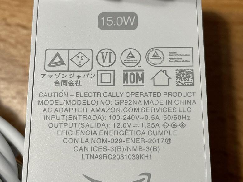 Amazon Echo Dot 第4世代 電源アダプターの仕様